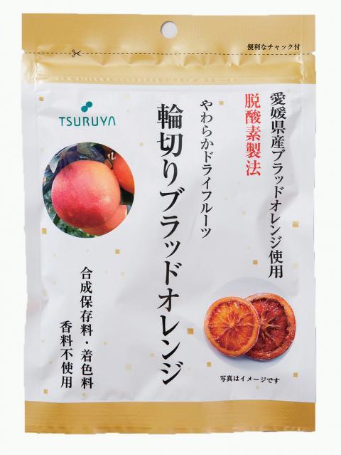 やわらかドライフルーツ        輪切りブラッドオレンジ