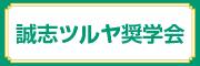 誠志ツルヤ奨学会