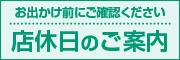 banner_yasumi
