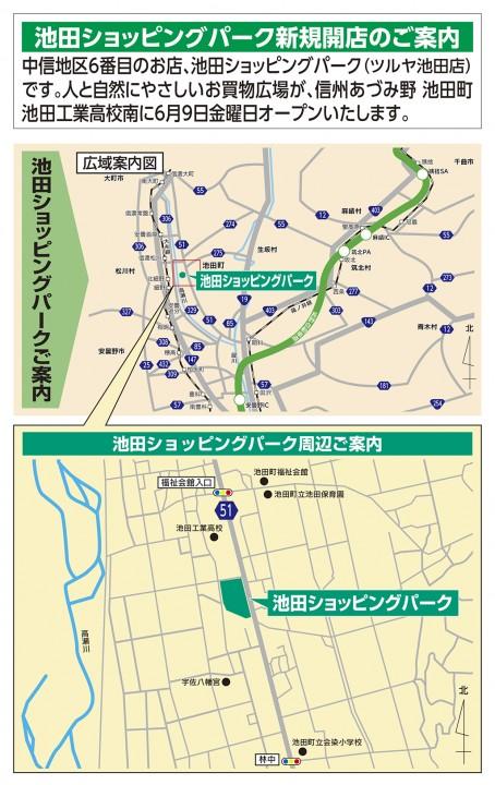 ikeda_sp_open_mae