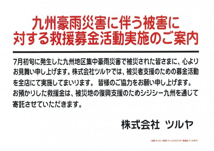 九州豪雨募金0713