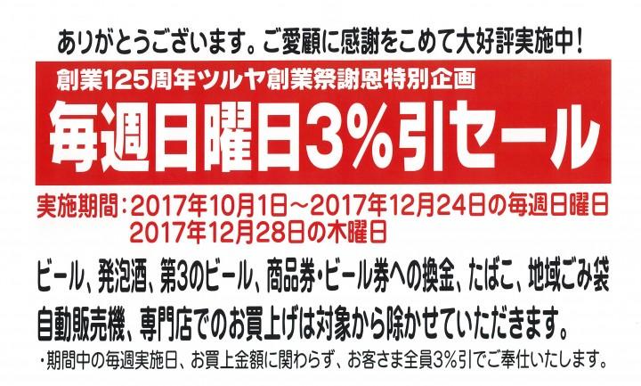 3%引き告知cut