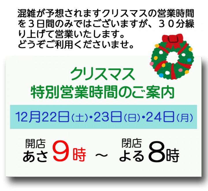 クリスマス営業時間2