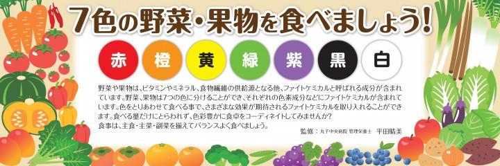 900×300_7色の青果を食べましょう_18_6-1