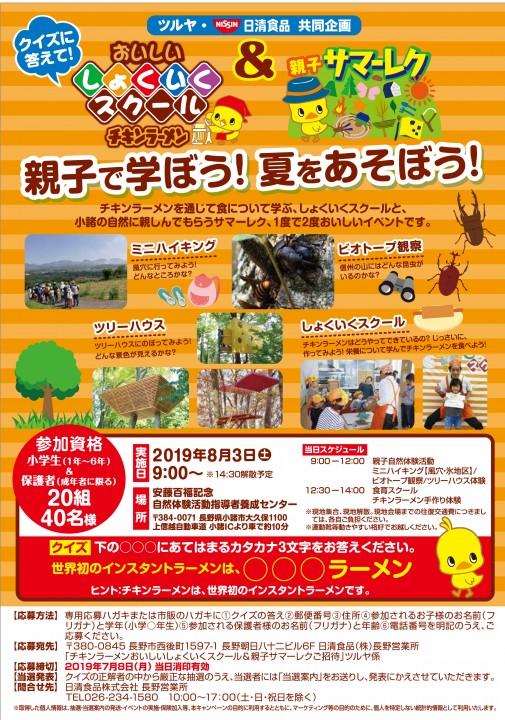 【ポスター】ツルヤ様CR食育スクール2019