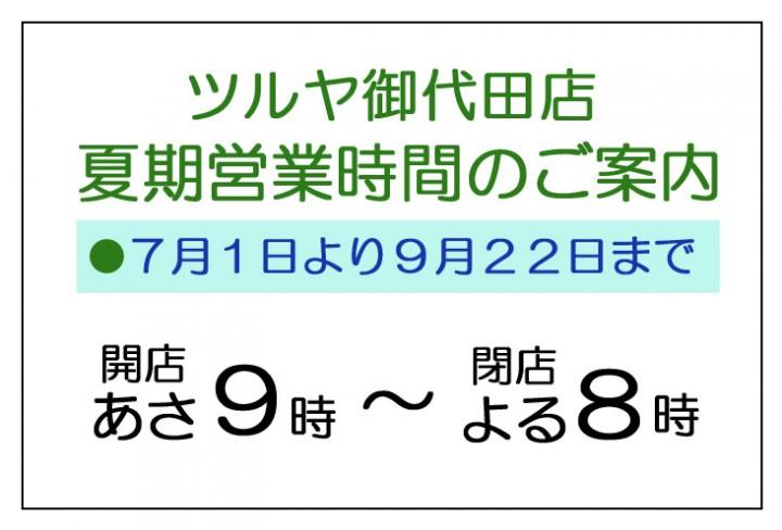157月よりあさ9時開店