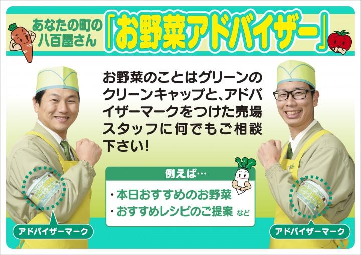 2020_yasai_ado